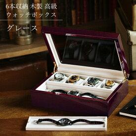 腕時計 収納ケース 6本収納 木製 高級ウォッチボックス ケース グレース IG-ZERO67-5W プレゼント ラッピング無料 通販限定 当店オリジナル ギフト