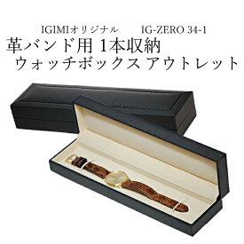 アウトレット 革バンド用1本収納ウォッチボックス 黒クロコ紙張り IG-ZERO 34-1