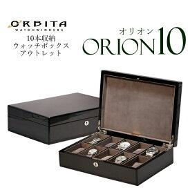 腕時計 収納ケース 10本用 アウトレット 高級ウォッチボックス オービタ オリオン10
