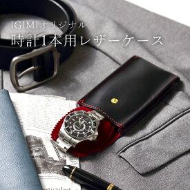 毎日売れてる大人気商品!時計1本用 レザーケース  IG-ZERO57-1