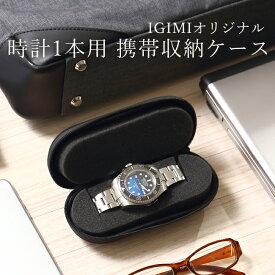 腕時計 携帯収納ケース 1本用 ブラック 黒 送料無料 出張 旅行にも便利 BI324197