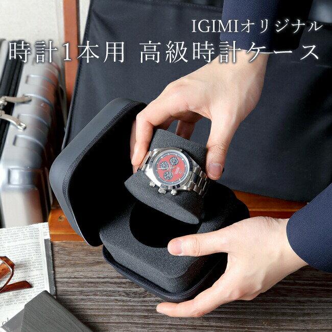 腕時計 収納ケース 1本用 高級ウォッチボックス 黒マット BI324185 出張 旅行にも便利 携帯ケース 母の日