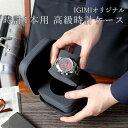 腕時計 収納ケース 1本用 高級ウォッチボックス 黒マット BI324185 出張 旅行にも便利 携帯ケース