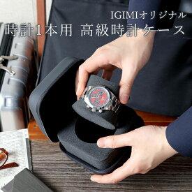 腕時計 収納ケース 1本用 高級ウォッチボックス 黒マット プレゼント BI324185 出張 旅行にも便利 携帯ケース