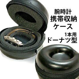 腕時計 携帯収納ケース 1本用 ドーナツ型で革バンド ウレタンバンドにも BI324191