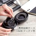 腕時計 携帯収納ケース 1本用 ドーナツ型で革バンド ウレタンバンドにも プレゼント BI324191 クリスマス ギフト