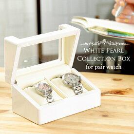 腕時計 収納ケース 2本収納 木製 高級ウォッチボックス ケース プレゼント IG-ZERO W632 ホワイトパール 窓付き
