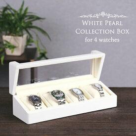 腕時計 収納ケース 4本用 木製 ホワイトパール ウォッチボックス コレクションケース 窓付 プレゼント IG-ZERO W634 贈り物 ラッピング無料