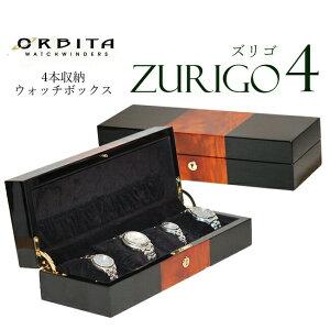 高級ウォッチボックス オービタ ORBITA ズリゴ 4本収納ウォッチボックス ブラック&バール プレゼント OBI-W80004 ラッピング無料 時計ケース 時計ディスプレイ 時計収納