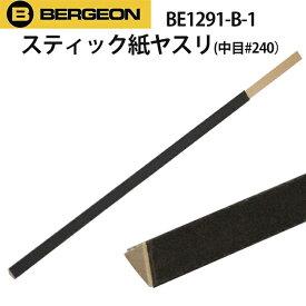 時計工具 スティック紙ヤスリ 中目 #240 BERGEON ベルジョン BE1291 B-1