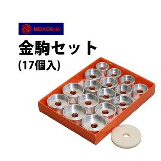 明工舎製 (May Coe) gold piece set (with 17) MKS49510
