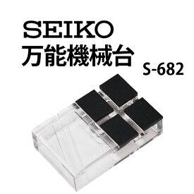 時計工具 万能機械台 SEIKO セイコー SE-S-682