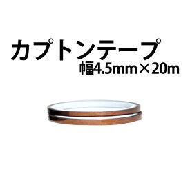 時計工具 カプトンテープ 650S 幅 4.5mm×長さ20m 寺岡製作所製 XX03019900004