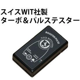時計工具 ターボ&パルステスター WIT ウィット 説明書付 WIT10605