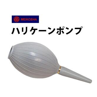 明工舎 hurricane pump (blower) MKS26820