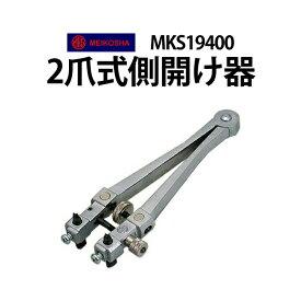時計工具 側開け器 明工舎製 メイコー 2爪式 MKS19400