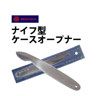 明工舎製 (May Coe) knife type case opener MKS30610