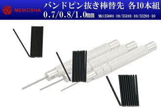 Stick spare point for each ten regular company of fire fighters MKS35001-10/ 35101-10/ 35,201-10 without 明工舎製 (May Coe) band pin