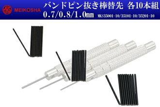 不带明工宿舍制造(MEIKO)带大头针的棒替先各10部组MKS35001-10/35101-10/35201-10