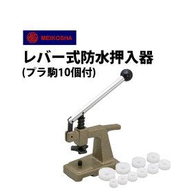 時計工具 防水押入器 明工舎製 メイコー レバー式 プラ駒10個付 MKS46310S