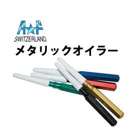 時計工具 メタリックオイラー 単品 A&F エーアンドエフ AF18246 メール便可