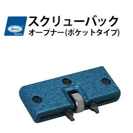 時計工具 オープナー BECO ベコ 携帯 スクリューバック BI210660