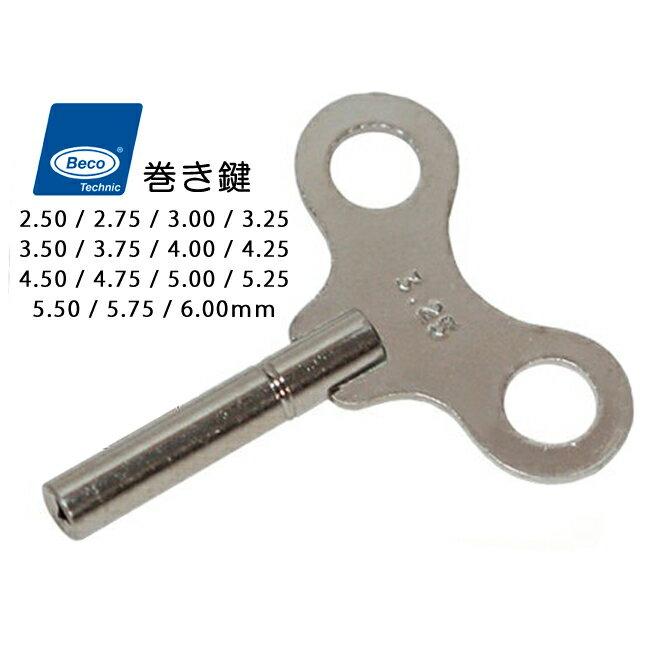 BECO(ベコ) 巻き鍵 ニッケル サイズ15種類 φ2.50-6.00mm BI952603-17 【置時計/掛け時計/工具/調整/ゼンマイ】【RCP】