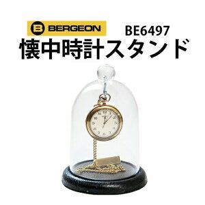 懐中時計スタンド 懐中時計スタンド BERGEON ベルジョン BE6497