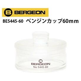 在庫限り ケア用品 ベンジンカップ 60mm BERGEON ベルジョン BE5445-60