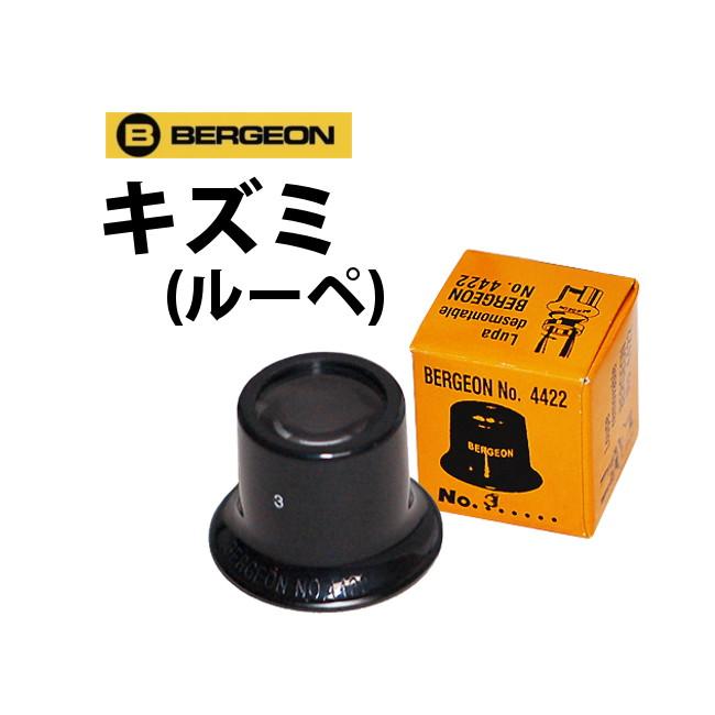 スイス製 ベルジョン【BERGEON】 キズミ(ルーペ)BE4422