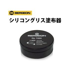 058cdf248e BERGEON(ベルジョン) スイス製 シリコングリス塗布器 BE7055 【メール便OK】
