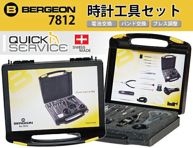 【新商品】ベルジョン(BERGEON) スイス製 時計工具セット BE7812 【工具セット/腕時計工具/修理/調整/電池/交換】【RCP】10P08Feb15