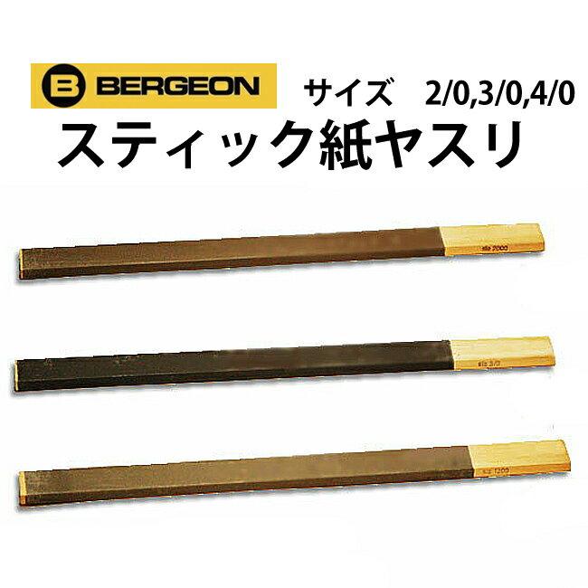 ベルジョン BERGEON スティック紙ヤスリ BE1289A 2/0 3/0 4/0