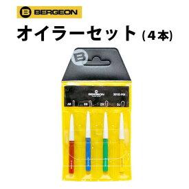 【クーポンで3630円が3267円10/25(日)まで】時計工具 オイラーセット 4本 BERGEON ベルジョン BE30102-4