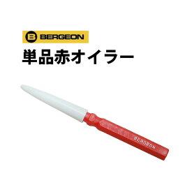 時計工具 赤オイラー BERGEON ベルジョン 単品 BE30102A-100