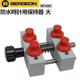 時計工具 防水時計用保持器 大ベルジョン BERGEON 大径 防水 時計部品 修理部品 時計修理 内装修理 BE5685 側置台