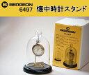 BERGEON(ベルジョン) 懐中時計スタンド BE6497 【ディスプレイ用品/時計工具/提げ時計】【RCP】10P02Aug14