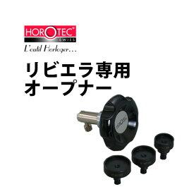 時計工具 オープナー ボームメルシエ リビエラ専用 MR-MSA07.307