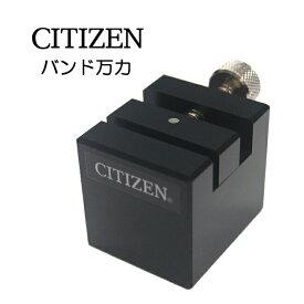 シチズン製(CITIZEN)バンド万力 CZ-X-CTB-053 【時計工具/腕時計工具/修理/調整/工具】【RCP】