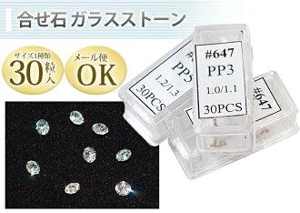 合攏石頭玻璃斯通零賣DE-647PP玻璃石頭