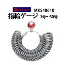 明工舎製 メイコー 指輪ゲージ MKS40610 指輪サイズ リングサイズ 1号〜30号まで計れる 宝飾関連工具