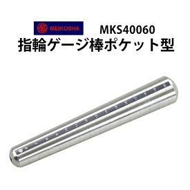 明工舎製 メイコー 指輪ゲージ 棒ポケット型 MKS40060 指輪サイズ リングサイズ 計測 宝飾関連工具