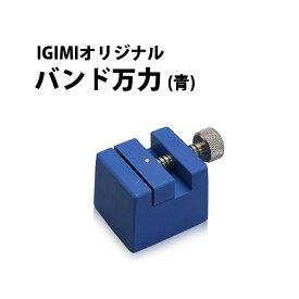 時計工具 バンド万力 IGM 青 DE03010500001