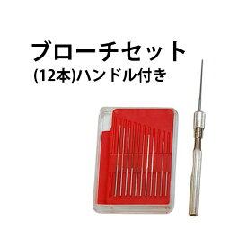 ベコ【BECO】 ブローチセット(12本)ハンドル付き φ0.05〜0.55mm BI205511 【エグリ棒/工具セット/腕時計工具】【RCP】