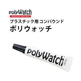 ポリウォッチ プラスチック用 コンパウンド 研磨剤