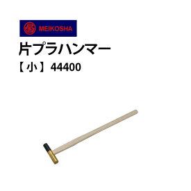 ハンマー 明工舎製 メイコー 片プラ 小 MKS44400