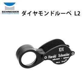 宝石ルーペ SCHNEIDER シュナイダー L2 10倍 径20mm EF2013.2