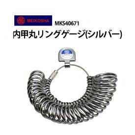 明工舎 メイコー 内甲丸リングゲージシルバー MKS40671