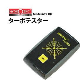 【クーポンで11550円が10395円10/25(日)まで】ホロテック HOROTEC ターボテスター MR-MSA19.107