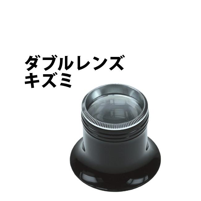 スイス ASCO(アスコ)製 ダブルレンズキズミ 10倍 レンズ径25mm BI-XSCH00174 【ルーペ/時計工具/腕時計工具/工具/精密/作業/二重/2重/Wレンズ】【RCP】